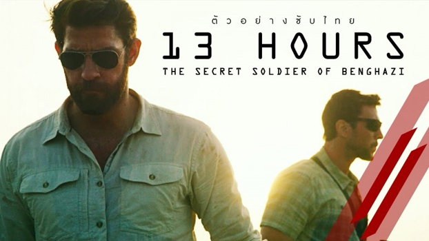 """Op-Ed: Vitriol from Hillary Clinton's supporters on """"13 Hours: The Secret Soldiers of Benghazi"""" Featured"""