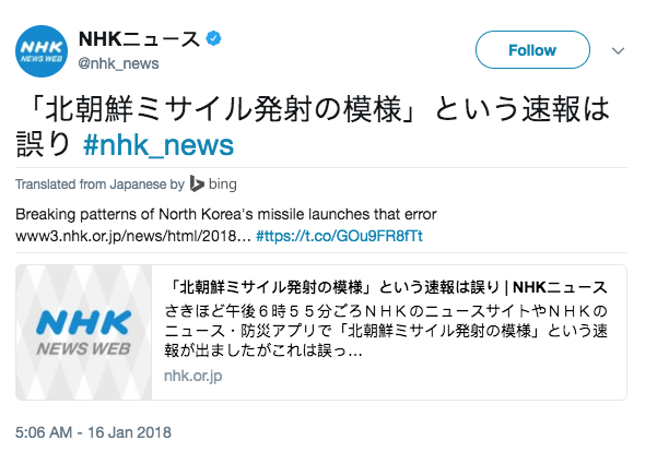 Screen Shot 2018 01 16 at 9.03.38 AM - Japan media falsely reports North Korean missile launch